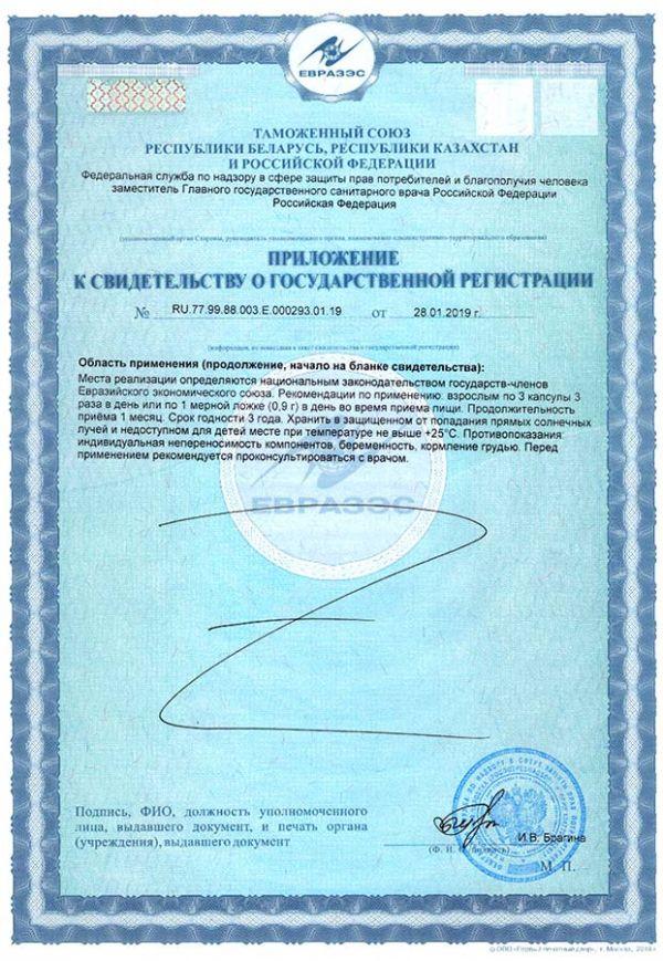 Кальций устричный + Mg, Zn, Se, D3 45 гр
