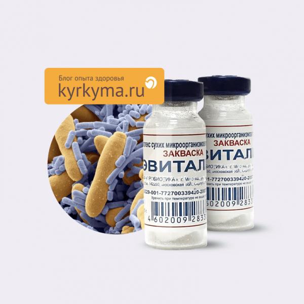 Эвиталия закваска 300 мг