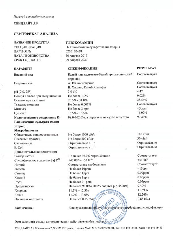 Глюкозамин 100/300 гр