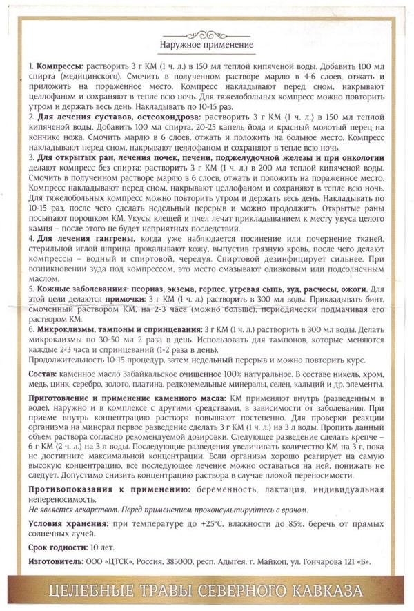 Каменное масло 6 гр