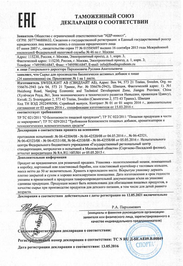 Сера органическая MSM 100/300 гр
