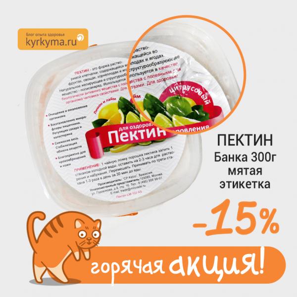 Пектин цитрусовый  300 гр. Скидка