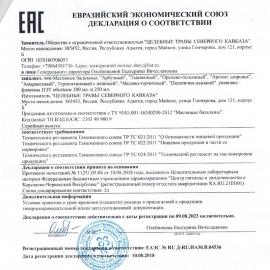 """""""Тыквенный"""" бальзам 250 мл"""