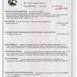 АСД-2ф 100 мл