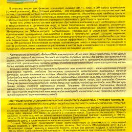 Комплект Байкал ЭМ-1