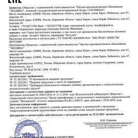 Экстракт бересты - Бетулин 50% / 80%