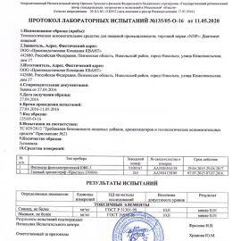 Диатомит пищевой. Банка 150/300 гр
