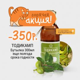Тодикамп 300 мл. Скидка
