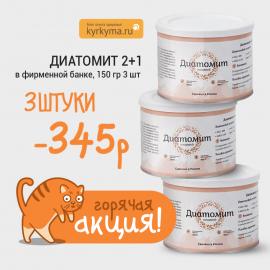 Диатомит 150 гр 3 шт со скидкой