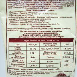 Сера неорганическая 300 гр
