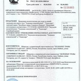 Тодикамп 250/500 мл