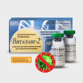 Виталанг-2 антивирус 10 фл.