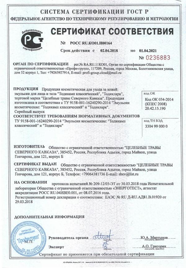 Тодикларк 250 мл