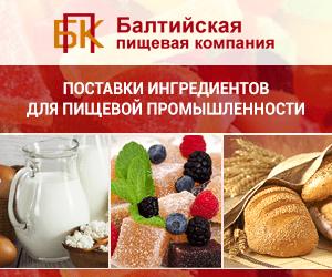 Балтийская пищевая компания