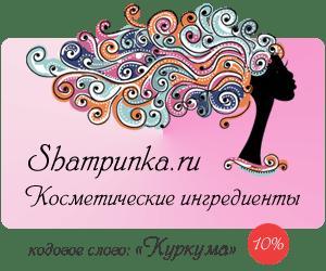 Шампунька