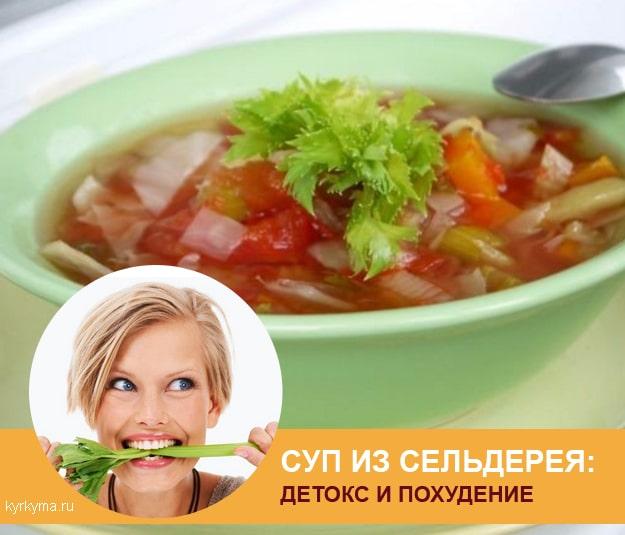 Суп из сельдерея диеты для похудения
