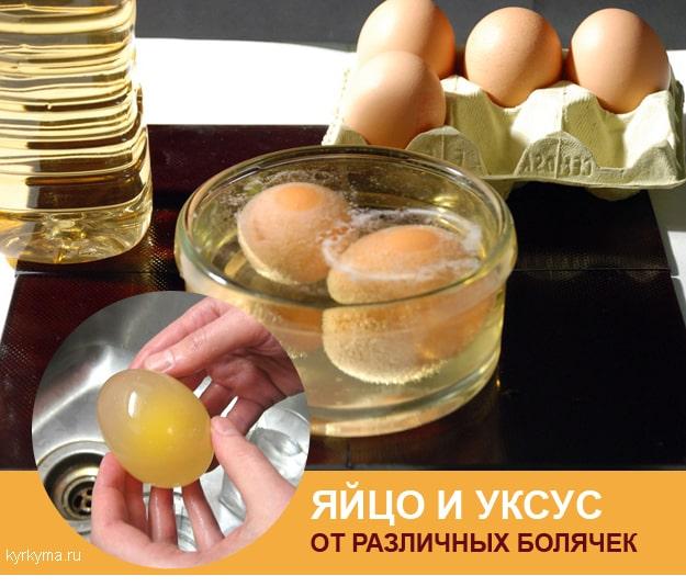 Уксус и яйцо против грибка ногтей